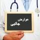 side-effects-ungex | آنجکس | دمودکس | مایت | عوارض جانبی