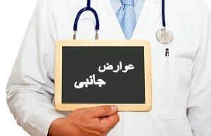 side-effects | آنجکس | دمودکس | مایت | عوارض جانبی