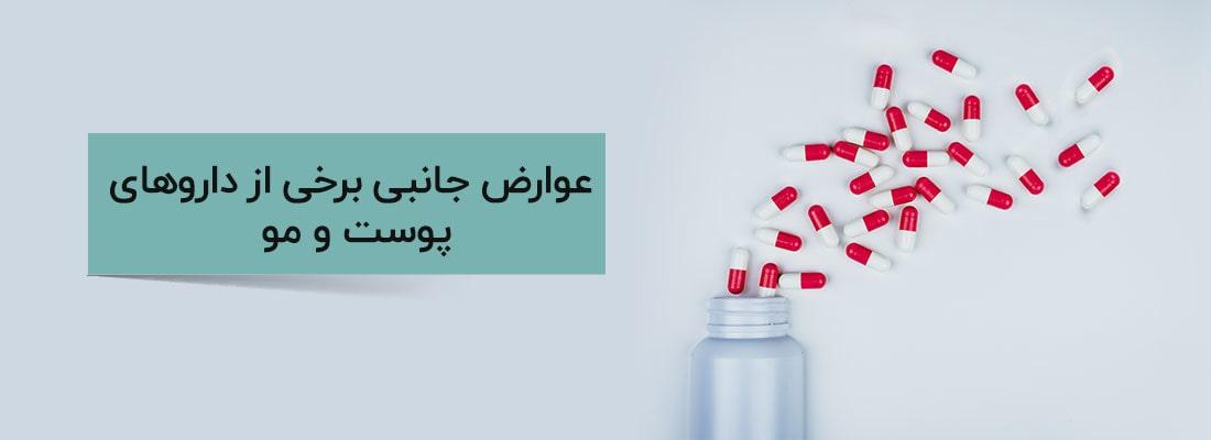 عوارض جانبی داروها | آنجکس