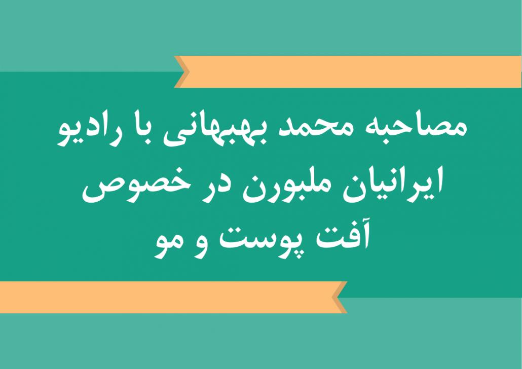 مصاحبه محمد بهبهانی با رادیو ایرانیان ملبورن در خصوص آفت پوست و مو