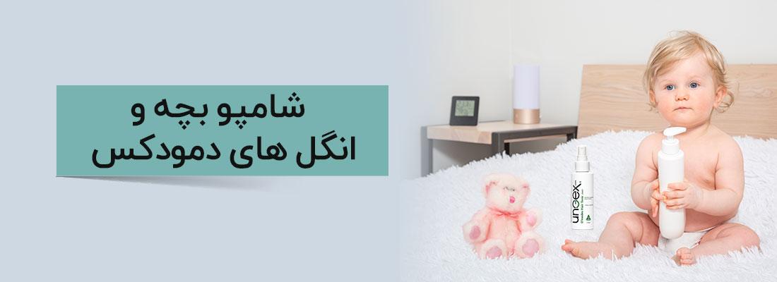شامپو بچه و انگل دمودکس | آنجکس