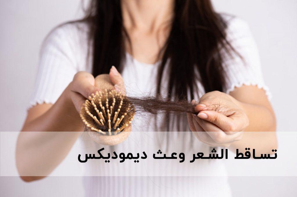 تساقط الشعر وعث ديموديكس | انجکس